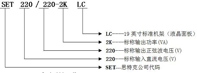 1) set-ivs9000系列逆变电源为智能型专用逆变电源,采用智能化微电脑